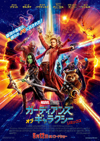 Guardians of Galaxy2.png