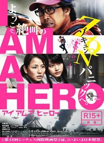 I AM A HERO.png