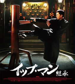 IP MAN5.png