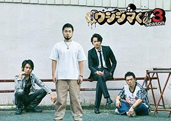 USHIJIMAKUNseason3.png