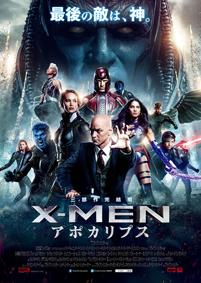 X-MEN_Apocalypse.png