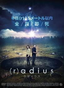 (r)adius.png