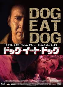 DogEatDog.png