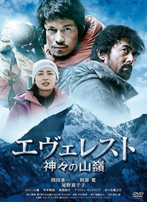 EVERESTkamigaminoitadaki.png