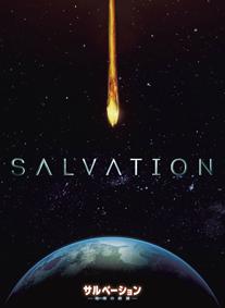SALVATION1.png
