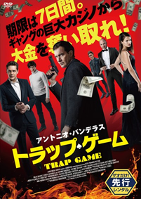 TrapGame.png